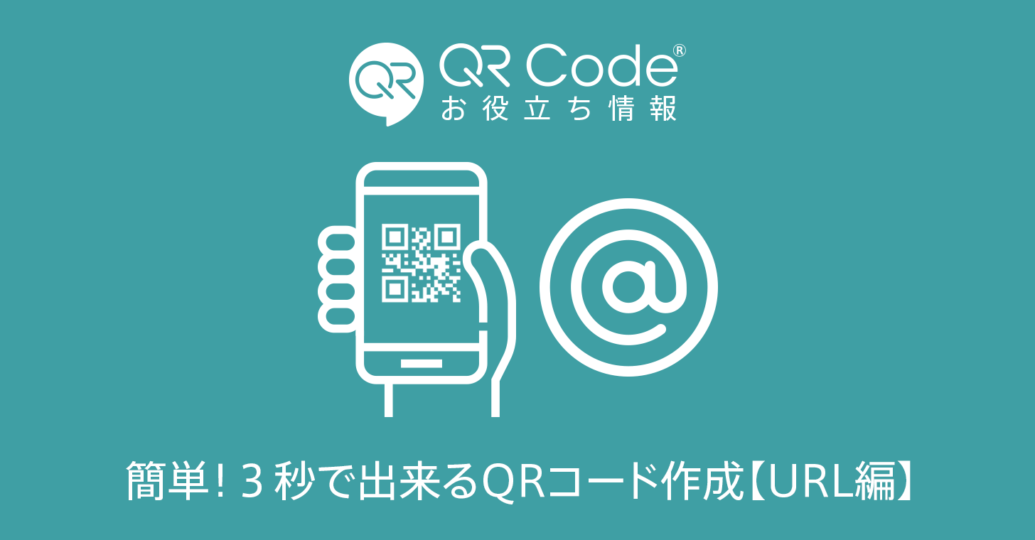 Url qr コード 作成