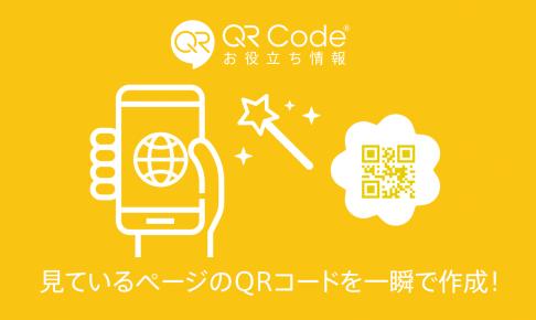 QRコードメーカーブックマークレット方法のブログアイキャッチ画像