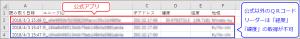 リダイレクト形式でのCSVデータ
