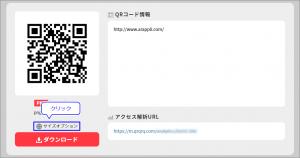 QRコードを作成する際のサイズのオプション変更についての説明画面