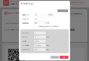 QRコードを作成する際のサイズのオプション変更についての説明画面2