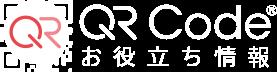 【商用無料】QRコードお役立ち情報【QR】