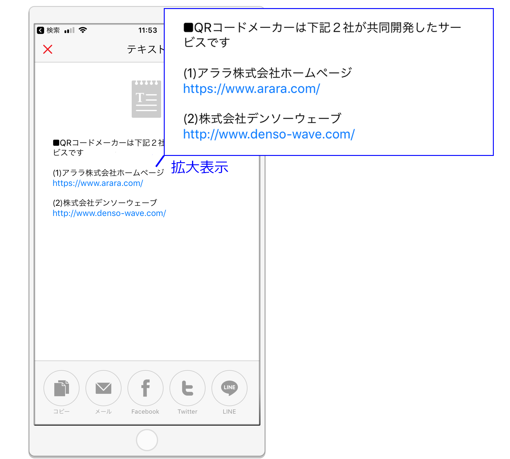 複数URLに遷移できるQRコードの作成方法のアプリ表示画面