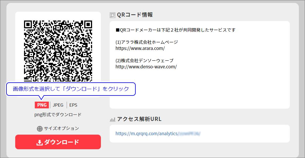複数URLに遷移できるQRコードの作成方法のQRコードの作成画面