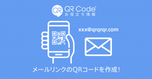 メールリンクのQRコードを作成!の記事のアイキャッチ画像
