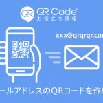 mail address qr