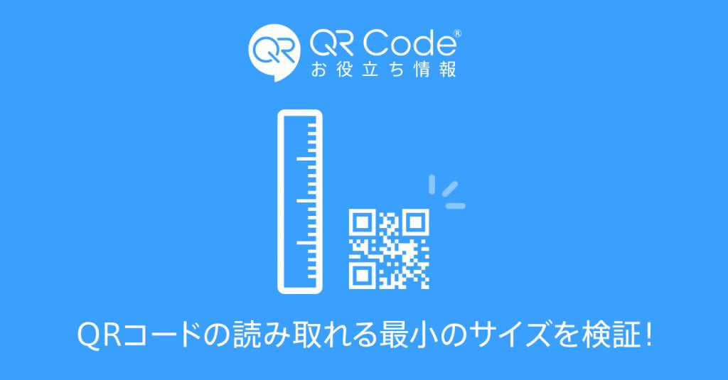 QRコードの読み取れる最小サイズを検証! | 【商用無料】QRコードお役立ち情報【QR】