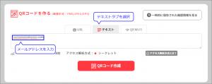 メールリンクをするQRコード作成方法の画像