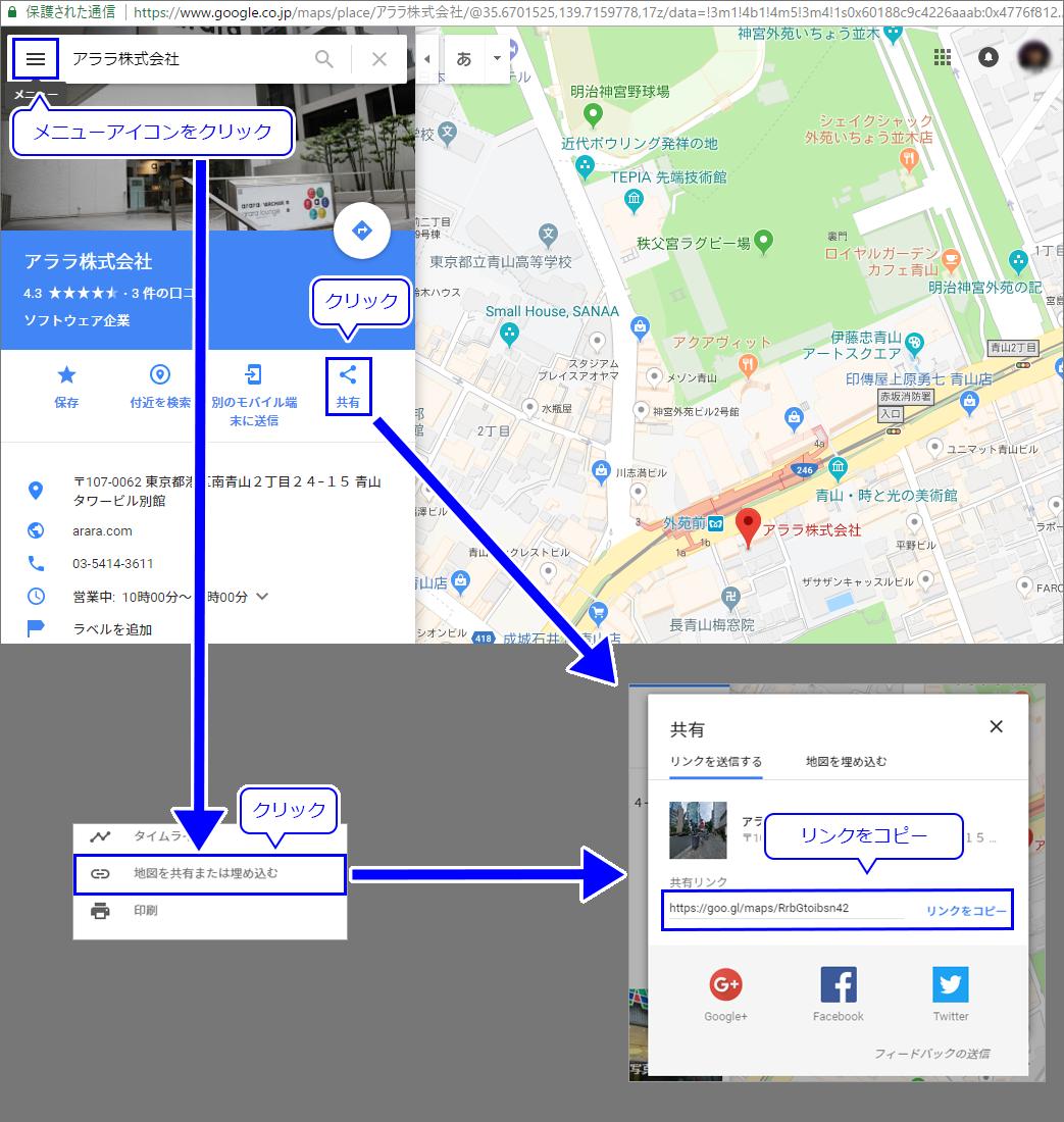 地図QRの作り方で、地図のURLを取得する方法の説明画像
