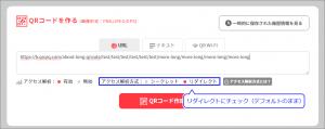 短縮URLを利用したQRコードの作成方法