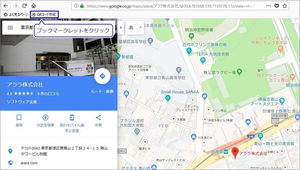 地図QRコードブックマークレットを利用した発行方法の説明画像