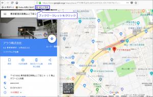 地図QRをブックマークレットで作成する方法の説明画像
