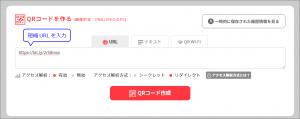 短縮URLを用いたQRコードの作成方法の使い方解説画面