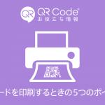QRコードを印刷物に利用するときの5つのポイントのアイキャッチ