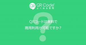 よくある質問「QRコードは無料で商用利用が可能ですか?」のアイキャッチ画像