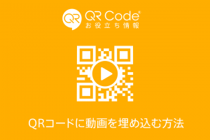 QRコードに動画を埋め込む方法のアイキャッチ画像
