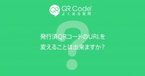 発行済QRコードのURLを変えることは出来ますか
