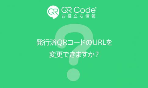 発行済QRコードのURLを変更できますか?