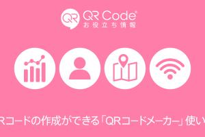 QRコードの作成が無料でできるQRコードメーカーのアイキャッチ画像です