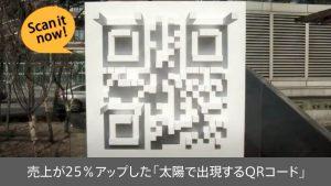 売上が25%アップした「太陽で出現するqrコード」の記事アイキャッチ画像