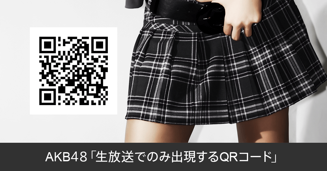 akb48-event-qrcode