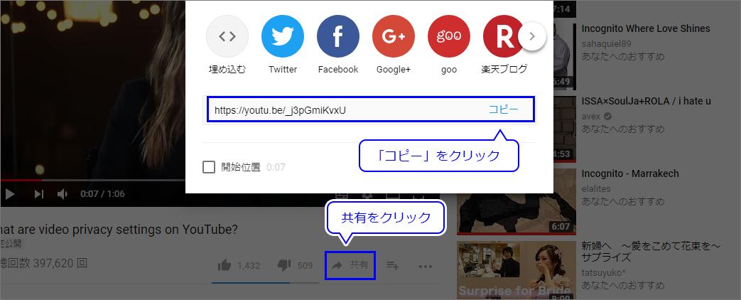 YouTubeの共有ボタンから動画のURLを取得する説明画像