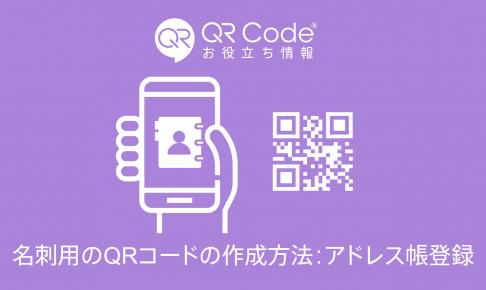 名刺用のQRコードの作成方法:アドレス帳登録のアイキャッチ画像