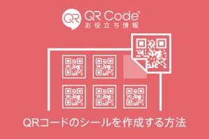 QRコードのシールを作成する方法