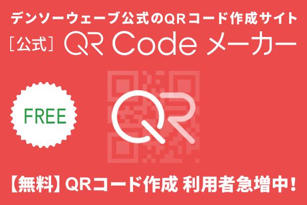 QRコードメーカー