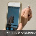 爪QRコードコードが〇〇を救う!画期的な利用法アイキャッチ画像