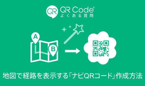 地図で経路を表示する「ナビQRコード」作成方法