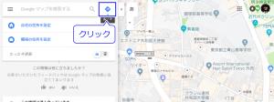 Google マップで経路を検索する方法1