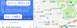 oogle マップで経路を検索する方法2