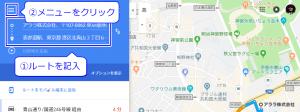 Google マップで経路を検索する方法2