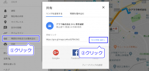 Google マップで経路を検索する方法3