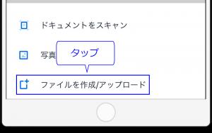 アプリでフォロップボックスに共有ファイルを作る方法