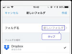 アプリでフォロップボックスに共有ファイルを作る方法3