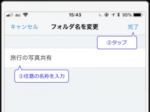アプリでフォロップボックスに共有ファイルを作る方法4