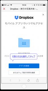 ドロップボックスを利用した画像や動画を表示するQRコードの作り方説明画面8