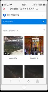 ドロップボックスを利用した画像や動画を表示するQRコードの作り方説明画面9