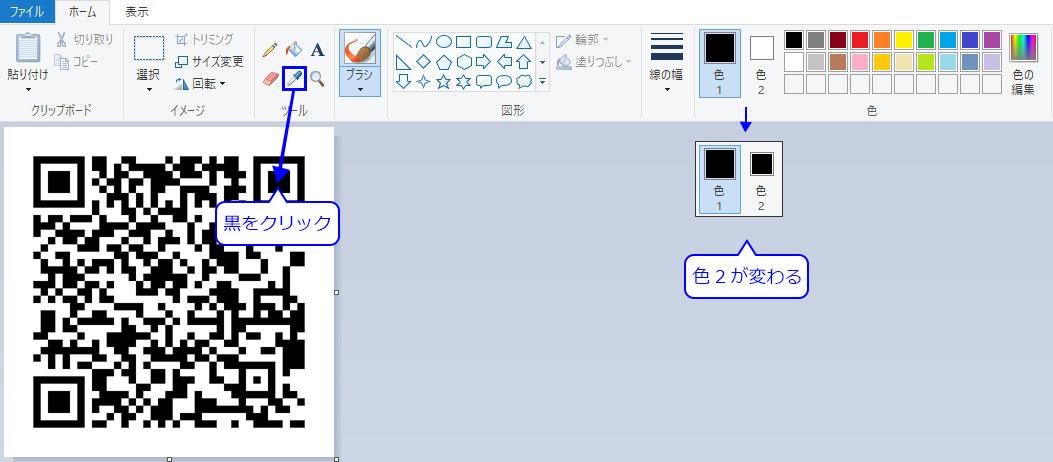 QRコードの色を簡単に変える方法1