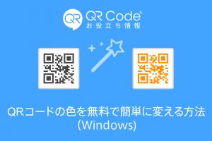 QRコードの色を無料で簡単に変える方法の記事のアイキャッチ画像
