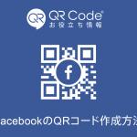 FacebookのQRコード作成方法記事のアイキャッチ画像
