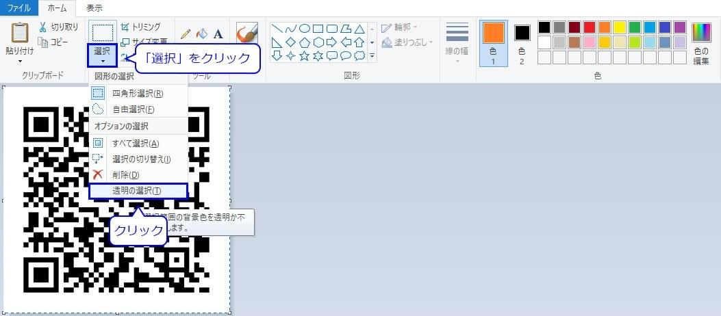 QRコードの色を簡単に変える方法4