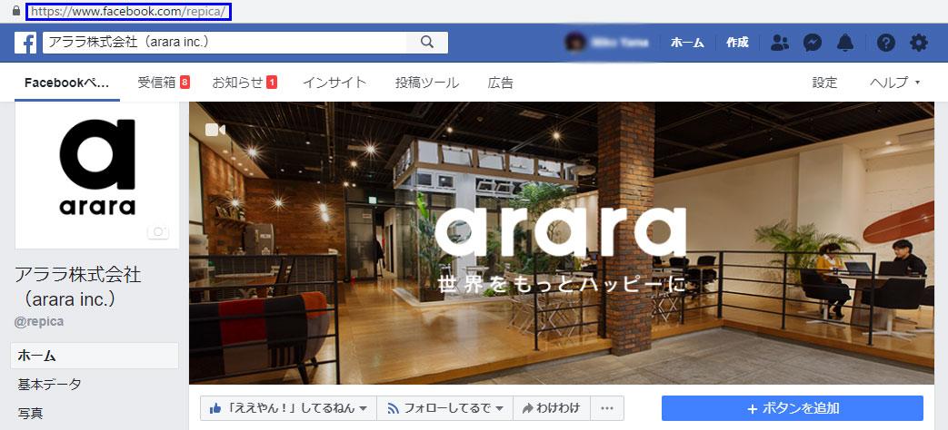 「Facebook企業ページ」URLの取得方法2
