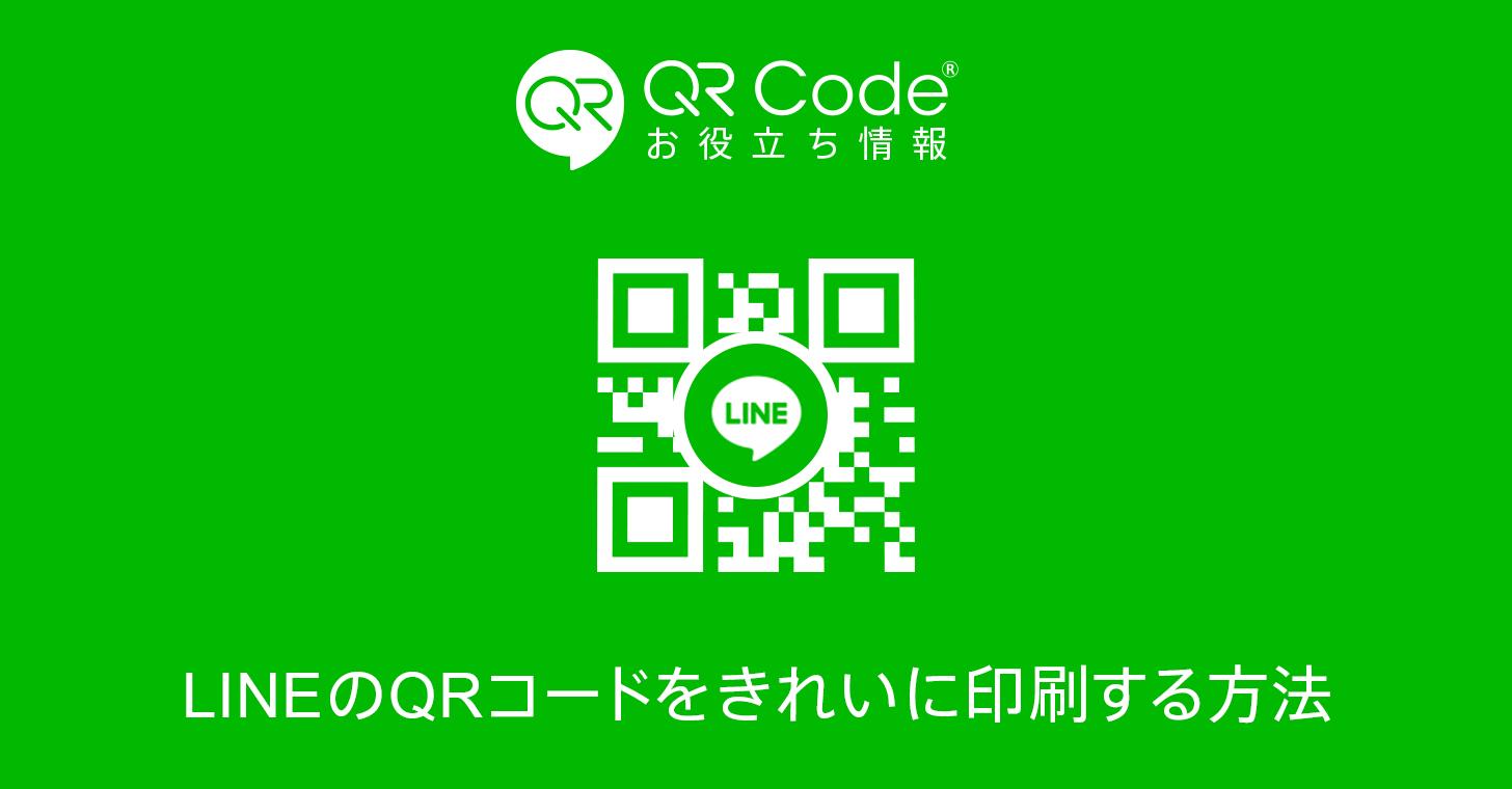 Qr 出し ライン 方 コード