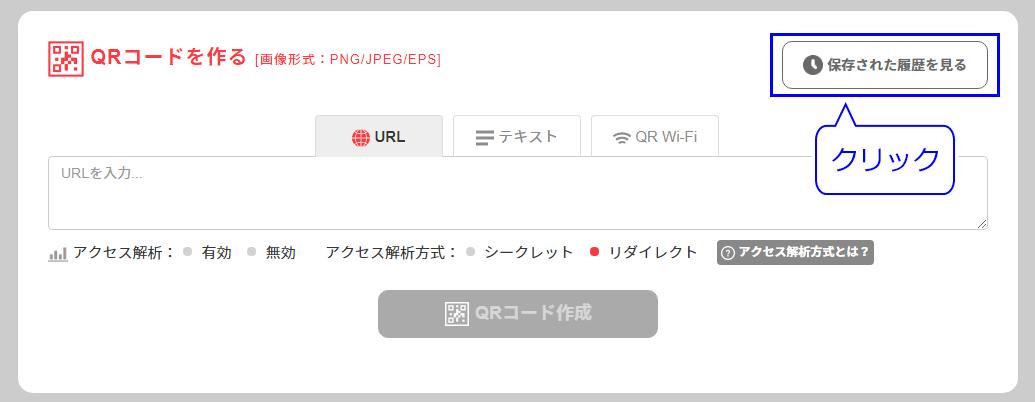 後からURLを変更できる可変QRコードを作成するときには「保存された履歴を見る」をクリックし、該当のQRコードを選択します