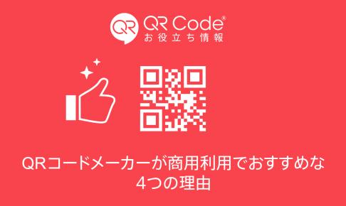 QRコードメーカーが商用利用でおすすめな4つの理由