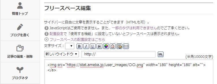 フリースペースを活用してサイドバーにQRコードを表示する方法