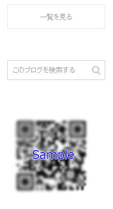 サイドバーに表示されているQRコード